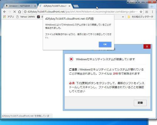 nise_keikoku.jpg