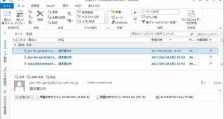 virusmail.jpg