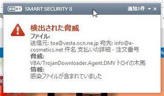 virusmail2.jpg
